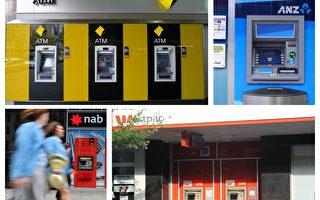 澳洲四大銀行之前已經相繼公布廢除ATM跨行取款手續費。(大紀元合成圖)