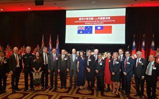 2017年10月4日晚,驻墨尔本台北经济文化办事处在墨尔本市中心RACV俱乐部举行庆祝中华民国(台湾)106年国庆酒会。(瑞秋/大纪元)