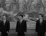 江派人馬張高麗、張德江、劉雲山在中共十九大之後出局,引外界關注。(zhao lintao/Getty Images)