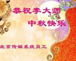 北京傳媒系統員工恭祝李洪志大師中秋快樂。(明慧網)
