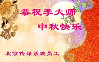 北京传媒系统员工恭祝李洪志大师中秋快乐。(明慧网)