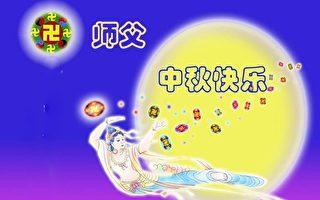 中秋佳节之际,大陆各行业法轮功学员敬贺法轮功创始人李洪志大师中秋快乐。(明慧网)