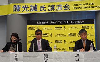 """10月29日,陈光诚在东京的明治大学发表演讲,讲述了中共对他的迫害,以及中国目前的人权现况,呼吁国际社会,""""警惕共产魔鬼""""。(张卉/大纪元)"""