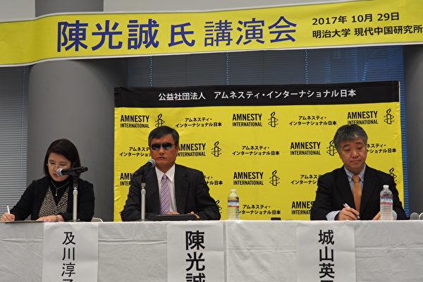 10月29日,陳光誠在東京的明治大學發表演講,講述了中共對他的迫害,以及中國目前的人權現況,呼籲國際社會,「警惕共產魔鬼」。(張卉/大紀元)