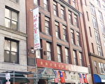 位于必珠街(Beach)25号的餐厅将改建为14层楼的酒店。(景灏/大纪元)
