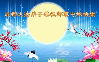 四川成都法轮功学员恭祝李洪志大师中秋快乐。(明慧网)