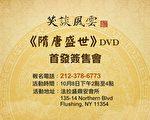 10月8日星期天,章天亮博士将会在法拉盛举办演讲活动-《我们如何找回中国历史的黄金时代-盛唐》。(新唐人电视台)