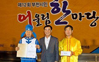韓國京畿道議會文化觀光委員長親自給獲一等獎最優秀獎的參加此次慶典活動的法輪功團體頒獎。(金國煥/大紀元)