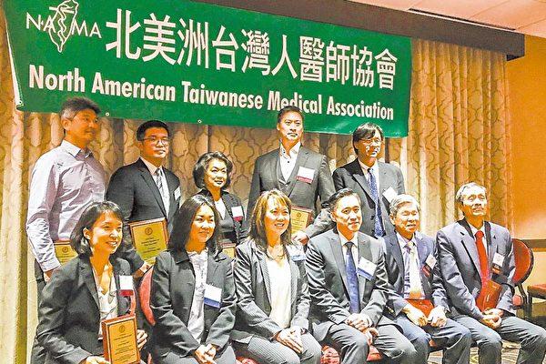 北美洲台湾人医师协会(NATMA)大纽约分会在法拉盛举办年会。(大纪元)