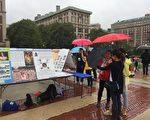 10月9日纽约哥伦比亚大学内法轮功学员冒雨举办讲真相活动。(施萍/大纪元)