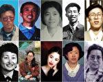 在辽宁监狱劳教所里被野蛮灌食致死的14位法轮功学员。(大纪元合成图)