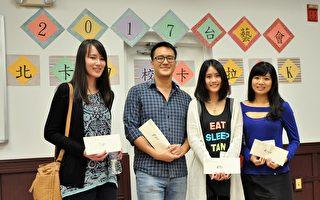 北卡三角區舉辦臺灣學生卡拉OK大賽