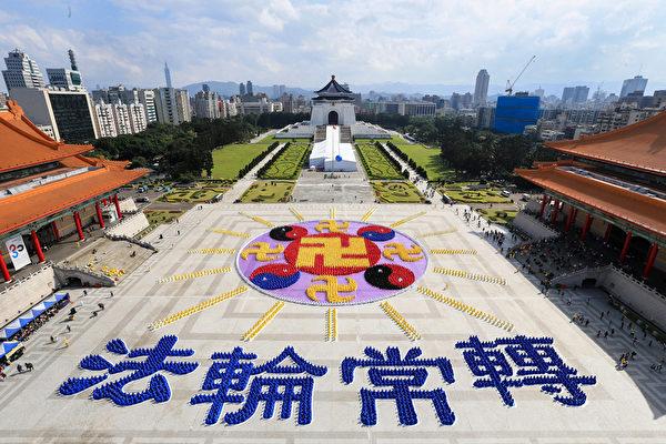 """来自台湾、韩国、日本、新加坡、越南、澳大利亚、美洲、欧洲等地的部分法轮功学员,共计的6,300人,于11月28日在台湾中正纪念堂自由广场排出""""法轮图形""""的壮观图像。(陈柏州/大纪元)"""