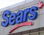加拿大将再有10家Sears关门。(加通社)