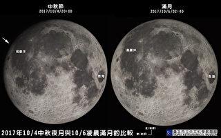 台湾4日中秋节赏月 真正月圆要晚2天