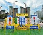 多位大陸維權人士在香港舉行的國殤日集會上透過錄音發言。(宋碧龍/大紀元)
