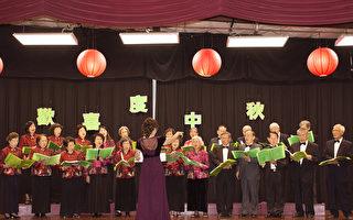 9月30日晚,圣地亚哥台湾同乡会举行中秋庆祝暨奖学金颁奖。图为台湾中心长辈组合唱团在蔡满霞指挥下合唱。(杨婕/大纪元)