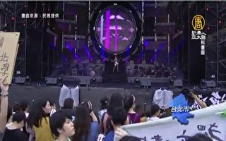 中共浙江電視台選秀節目《中國新歌聲》9月24日在國立台灣大學田徑場舉辦活動,因台大學生抗議「統戰退出校園」,該活動被提前於下午4時40分終止。(新唐人亞太電視台截圖)