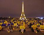 9月30日晚,300多名來自歐洲的法輪功學員在鐵塔對面的人權廣場舉行燭光守夜活動,悼念那些在中國被中共迫害致死的同修。(葉蕭斌/大紀元)