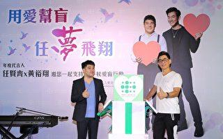 任賢齊(右)與黃裕翔擔任代言人,助力愛盲基金會推動白手杖愛盲行動。(新視紀整合行銷提供)