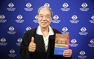2017年10月3日晚上,中视大乐队指挥王吉宣观赏神韵交响乐团在台北中山堂的演出。(白川/大纪元)