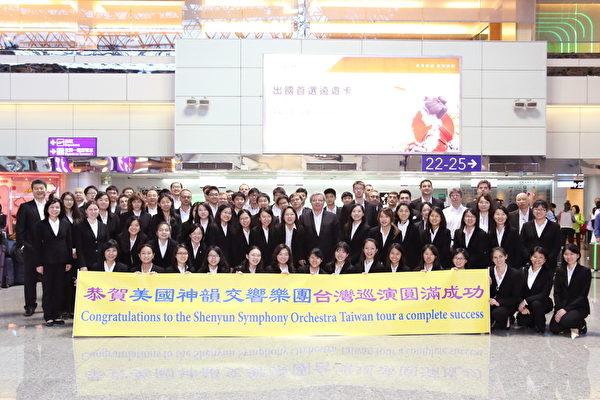 結束台灣為期兩週15場的巡演行程,10月4日中秋節下午,神韻交響樂團在數十名熱情樂迷的歡呼中搭機返回美國紐約。(林仕傑/大紀元)