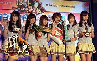 前AKB48中国姐妹团崩坏 沦为美化中共的道具