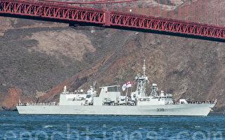 加拿大皇家海军的温尼伯号导弹驱逐舰(HMCS WINNIPEG FFH 338)从金门大桥下驶入旧金山湾。(李文净/大纪元)