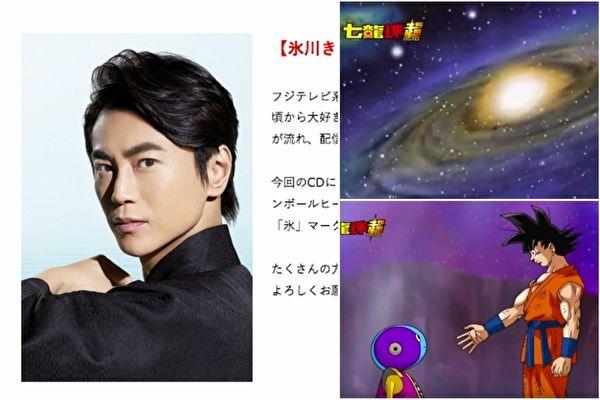 演歌歌手冰川清志最近为《七龙珠超》系列(右,资料画面)的全新电视动画演唱新片头曲。(《七龙珠超官网/大纪元合成》