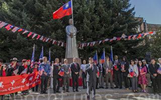 10月8日,在旧金山圣玛丽公园举行了中华民国106年国庆升旗仪式。(曹景哲/大纪元)