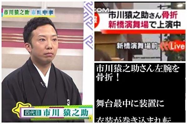 日本歌舞伎演员四代目市川猿之助(左,资料画面)于9日于东京银座的新桥演舞场举行公演,在终场谢幕退场时,因戏服遭升降舞台卷入,导致其左手开放性骨折(右为日媒报导画面)。(视频截图/大纪元合成)