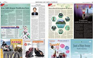 印尼媒體雙十特刊 新南向促關係升溫