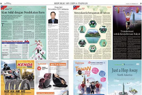 「印尼媒體報」刊登中華民國國慶特刊,駐印尼代表陳忠指出,就任以來見證台灣與印尼關係在新南向政策下更加密切。(駐印尼代表處提供) (中央社)