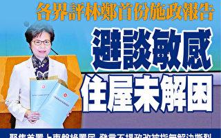 行政长官林郑月娥昨日宣读上任后首份《施政报告》,推出房屋政策等竞选政纲。(李逸/大纪元)