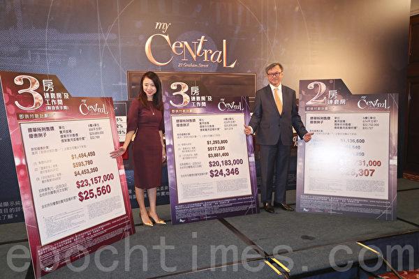 长实执行董事赵国雄(右一)形容,今次开价较同区楼盘售价低过一成。(余钢/大纪元)