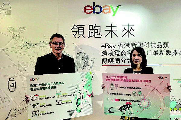 据eBay内部数据显示,2016年eBay全年的商业交易量达870亿美元。(王文君/大纪元)