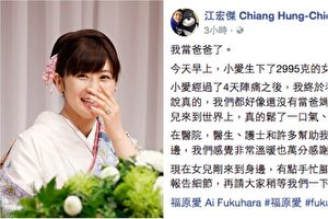 """福原爱生了,江宏杰也于FB向大家公开写道""""我当爸爸了。""""(Getty Images/江宏恩脸书)"""