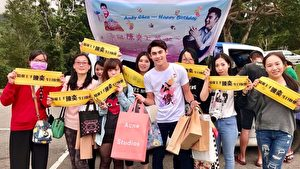陈奕将于10月16日满31岁,台湾与大陆的粉丝13日还大手笔开餐车到苗栗拍戏现场为他庆生。(三立提供)