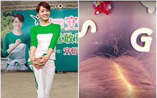 梁詠琪(左)於10月14日出席品牌活動,圖右爲近期她於臉書晒出幫女兒量身高。(利眾公關,梁詠琪臉書/大紀元合成)