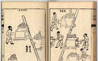 《天工开物》夏禹铸九鼎为何因?