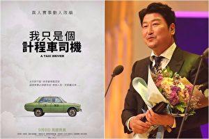 宋康昊曾以《正义辩护人》夺得釜日影帝,睽违三年再凭著《我只是个计程车司机》(左,海报)再度获封影帝。(车库娱乐/大纪元合成)