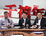 左起:港九药房总商会副理事长张德荣、民建联立法会议员刘国勋、民主党立法会议员林卓廷。(蔡雯文/大纪元)