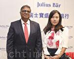 左起:瑞士宝盛私人银行亚洲投资总监Bhaskar Laxminarayan、瑞士宝盛私人银行亚洲市场与投资顾问方案部执行董事黄佩丽。(余钢/大纪元)