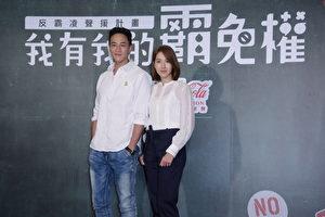 何润东(左)、杨晴(右)10月17日在台北出席反霸凌活动,揭开深埋内心的阴影,分享被霸凌的相关经验,并吁求助与关怀。(黄宗茂/大纪元)