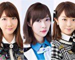 日本女团AKB48日前宣布了台湾粉丝见面会将出席的成员阵容,左起为:柏木由纪、指原莉乃及峯岸南。(红杉娱乐/大纪元合成)