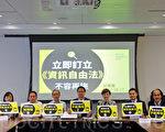 莫乃光连同一批不同界别人士召开记者会,要求政府尽快为《资讯自由法》立法。(李逸/大纪元)