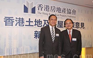 香港房地产协倡统一审批土改