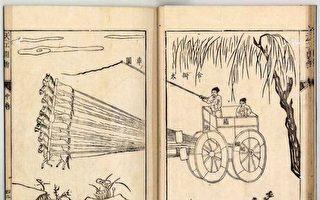 《天工開物》千乘萬乘之國 戰國不能無車