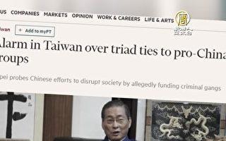 台湾调查亲共黑帮 英媒揭张安乐每月赴陆