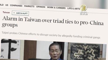 英國金融時報10月19日報導,中華統一促進黨主席「白狼」張安樂習慣了違法。他每個月都會前往中國大陸,並與中共政府官員打交道。(新唐人亞太電視台)